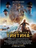 4428840_priklyucheniya_tintina_taina_edinoroga1_150x198 (150x198, 12Kb)