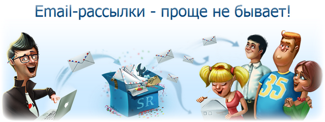 сервис email-рассылок (640x241, 171Kb)