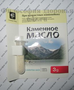 Каменное масло1 (260x317, 28Kb)