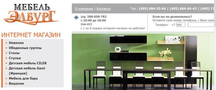 Мебельный магазин Элбург, купить мебель недорого, заказать мебельные группы для кухни недорого,/4682845_ (700x294, 132Kb)