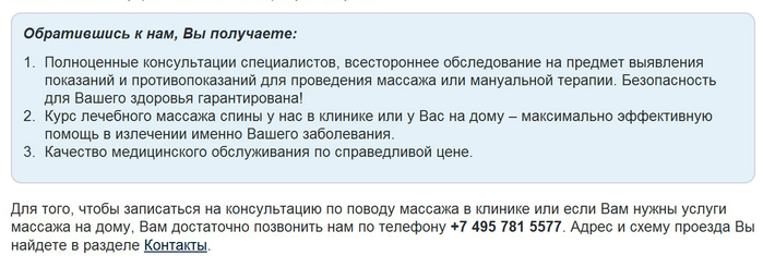 Москва заказать сколько стои массаж спины/4682845_r (700x245, 162Kb)