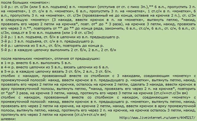 shema-vyazaniya-azhurnogo-platya-kryuchkom-6 (640x393, 286Kb)