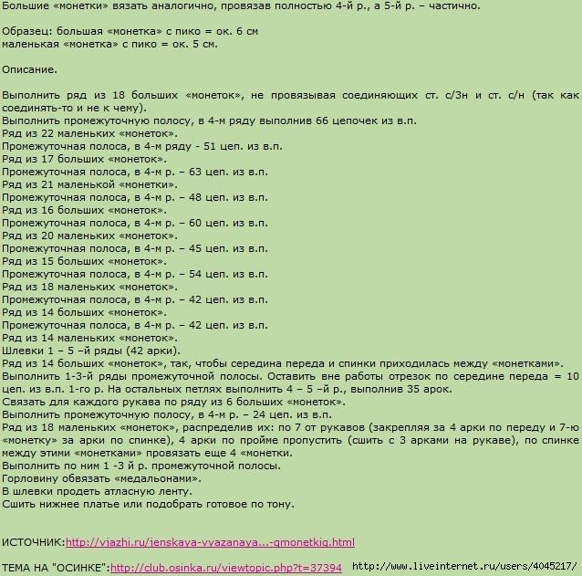 shema-vyazaniya-azhurnogo-platya-kryuchkom-18 (638x631, 283Kb)