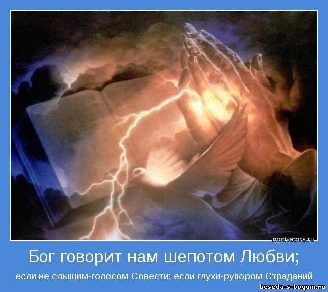 001 Бог любовь и совесть (644x574, 44Kb)