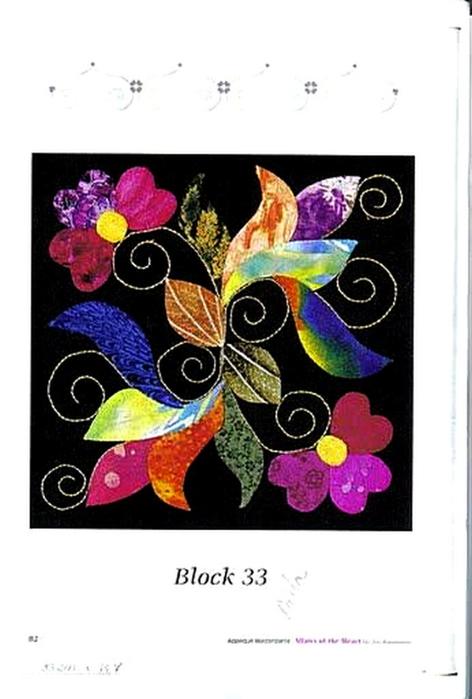 block_33 (472x700, 209Kb)