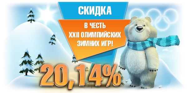 skidka_sochi (1).jpg-фотошоп (600x300, 77Kb)