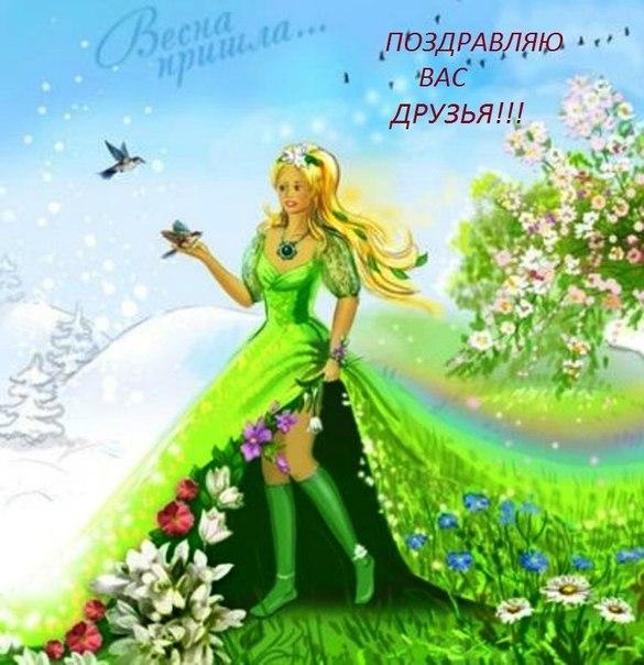 http://img1.liveinternet.ru/images/attach/c/10/110/601/110601101_vesna.jpg
