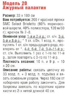 palantin-ajur1 (221x313, 83Kb)