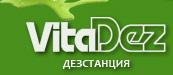 Вита-Дез