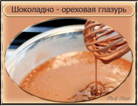 Шоколадно-ореховая глазурь (481x369, 170Kb)