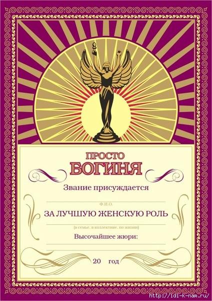шуточные сертификаты Самое интересное в блогах Р¶ 1 424x600 240kb