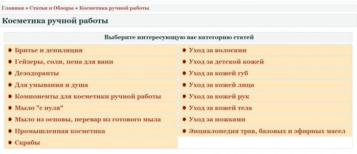 косметика ручной работы рецепты мастер классы/4682845_ (700x301, 120Kb)