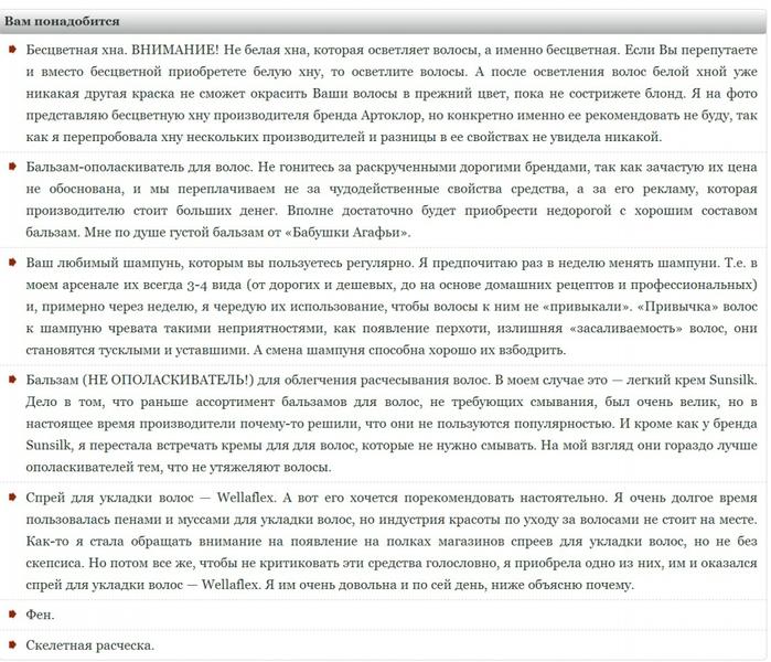 косметика ручной работы рецепты мастер-классы экспетоза/4682845_recept_volos (700x600, 335Kb)