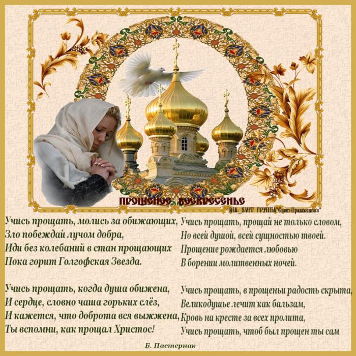 Молитва когда не можешь простить