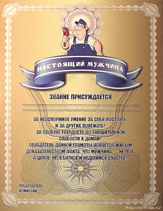 шуточные сертификаты для мужчин Обсуждение на liveinternet   391kb РјСѓР¶ 542x700