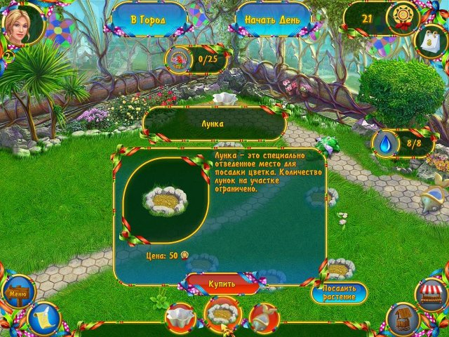 magic-farm-2-fairy-lands-screenshot5 (640x480, 472Kb)