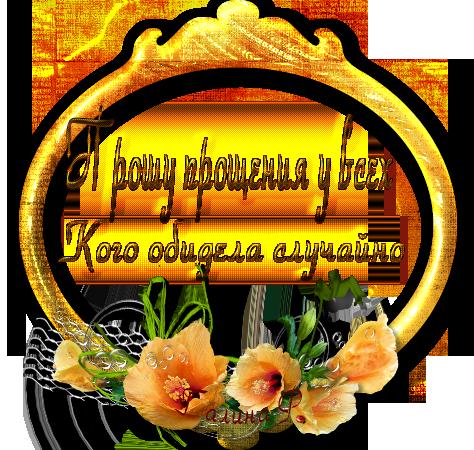 110646913_prosti (474x450, 328Kb)