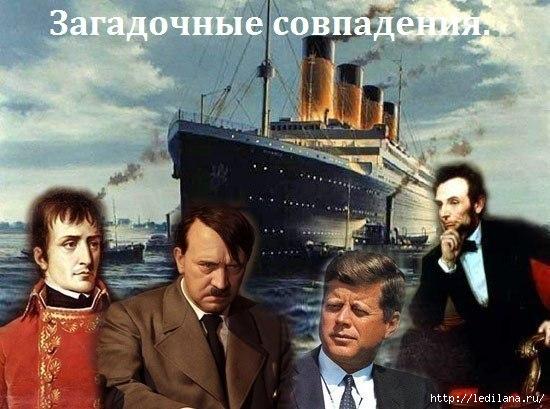 3925311_zagadochnie_sovpadeniya (550x409, 135Kb)