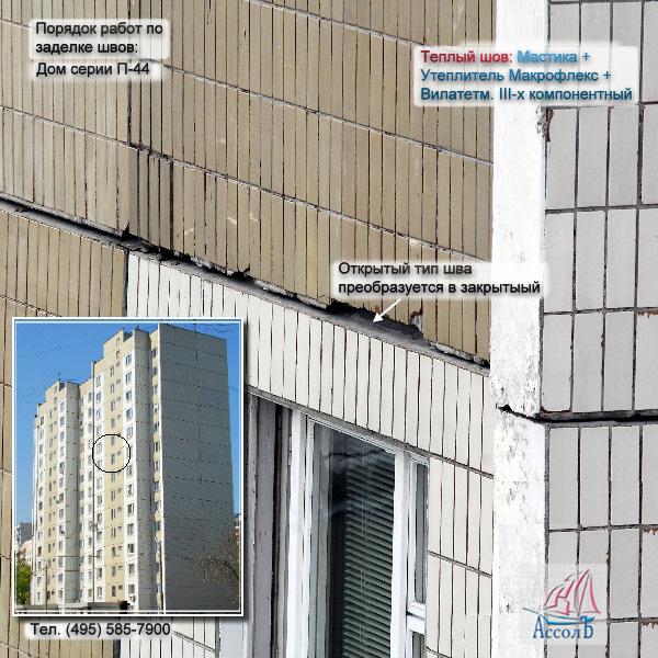 Утепление швов и герметизация швов в домах- теплый шов : liv.