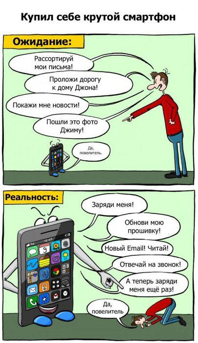 Про крутой смартфон (405x700, 67Kb)