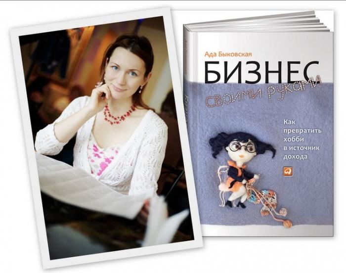 Книга идей бизнеса 5 фотография