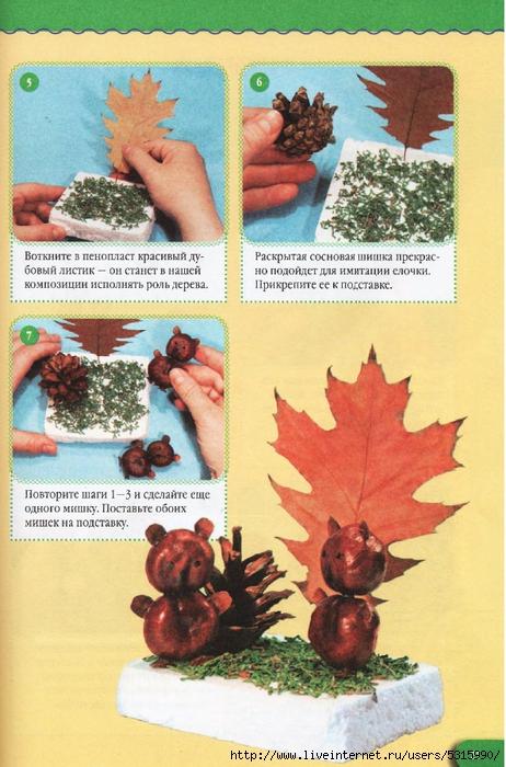 Поделки из природного материала с инструкцией и
