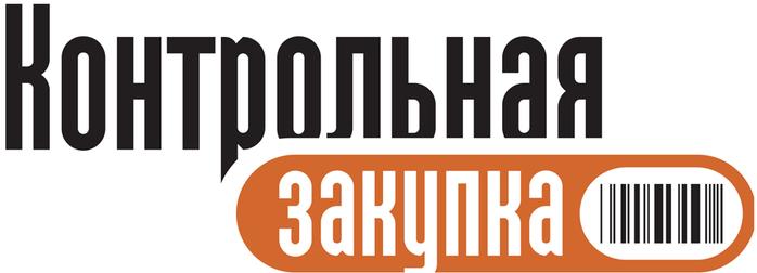 logo-kontrolnaya-zakupka (700x252, 33Kb)