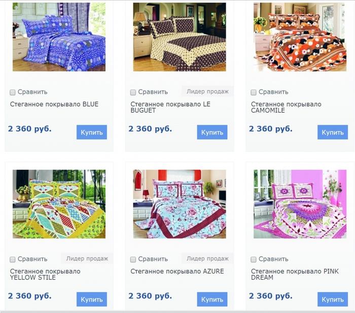 Москва купить в Москве недорого постельное белье покрывала пледы матрасы подушки магазин Все для сна/4682845_Bezimyannii (700x617, 299Kb)