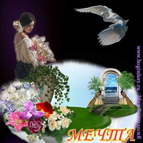 3740669_mechta (500x500, 109Kb)