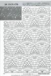 Превью sexy-crochet.com_esquemas_vestidos_faldas_224 (474x700, 310Kb)