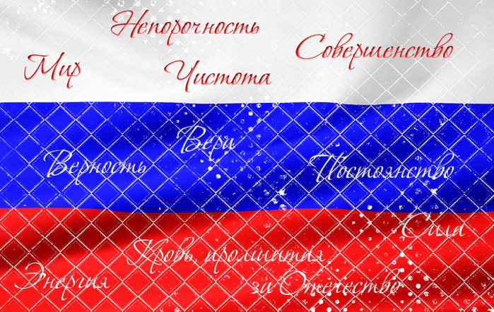 флаг символ слова (700x442, 494Kb)