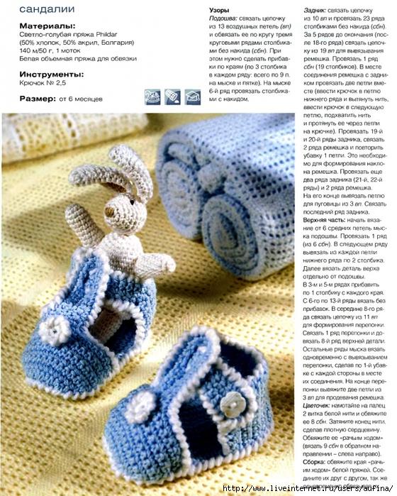 Пинетки для мальчика спицами для новорожденных схема и