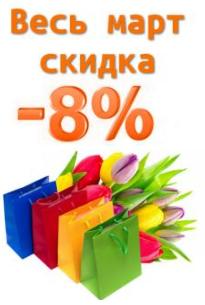 скидка -8%
