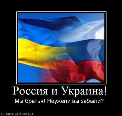405008_rossiya-i-ukraina (408x388, 40Kb)