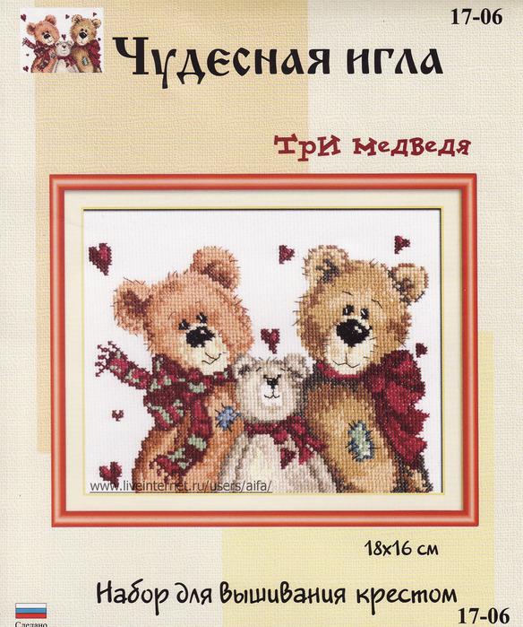 Три медведя. Чудесная игла.