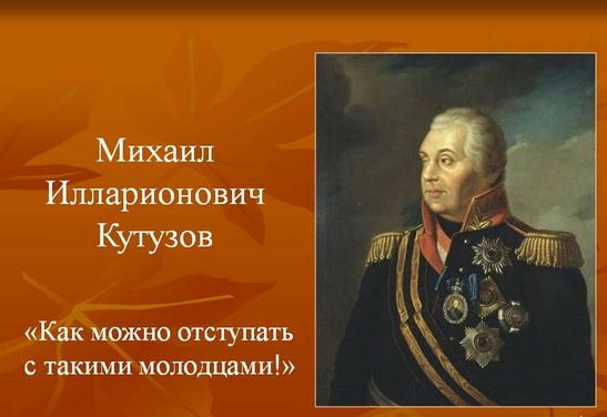 0015-015-Mikhail-Illarionovich-Kutuzov (547x376, 61Kb)