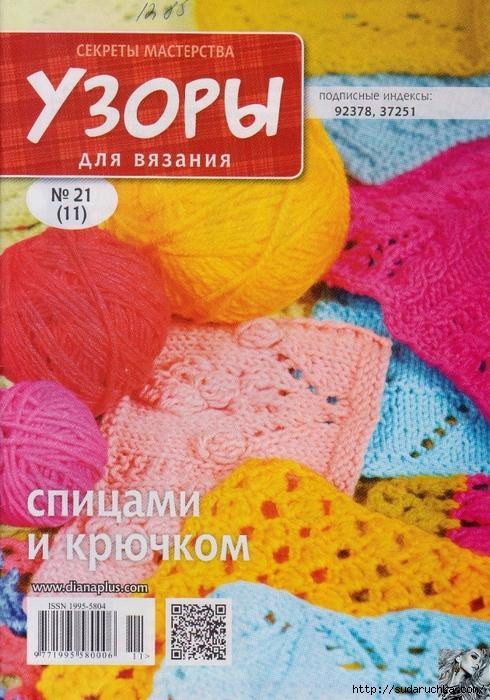 uzory (490x700, 359Kb)