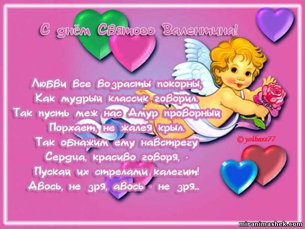 Поздравления с 14 февраля на украинском языке 94