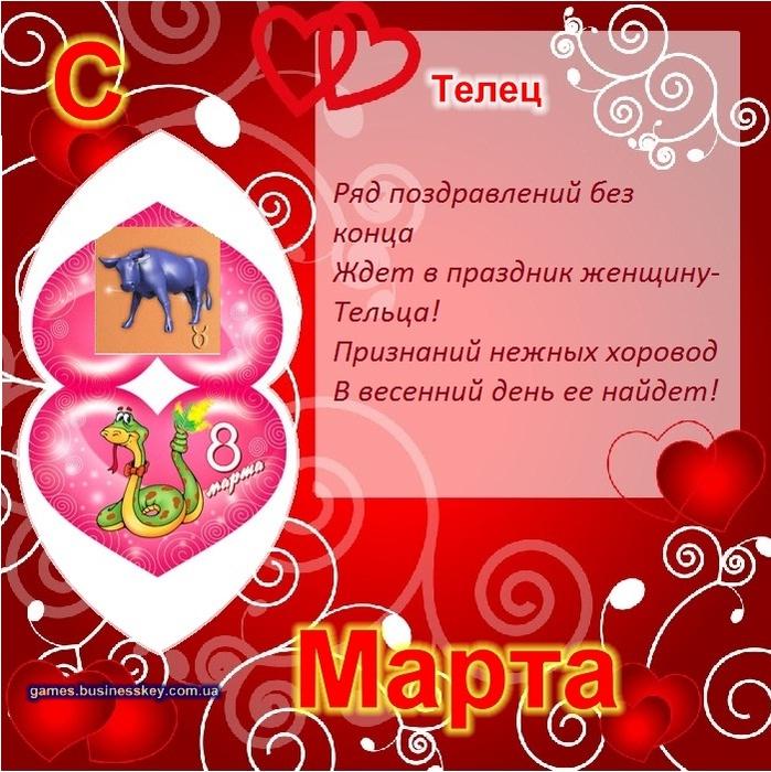 Поздравительные открытки на 8 марта по знакам зодиака 1 (699x700, 553Kb)