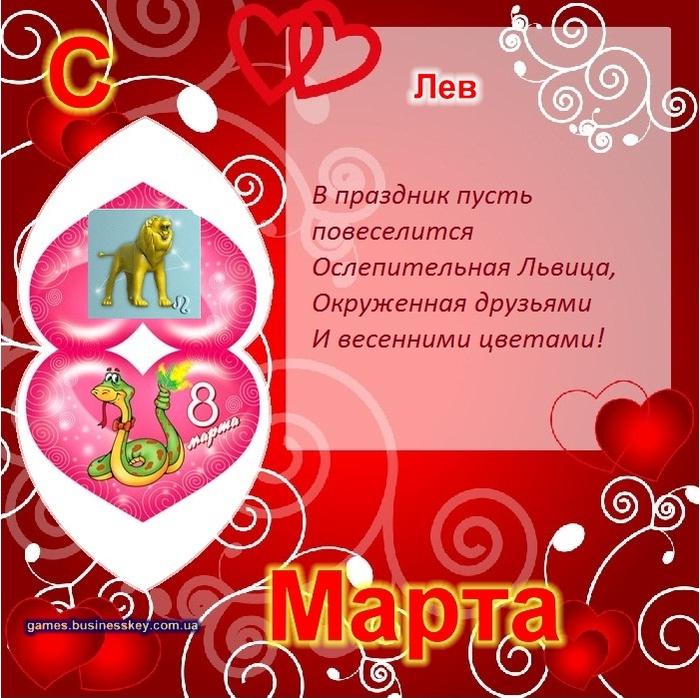 Поздравительные открытки на 8 марта по знакам зодиака 4 (700x698, 541Kb)