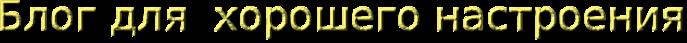 cooltext1463852730 (700x43, 35Kb)