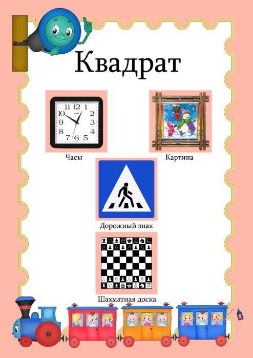 квадрат (494x700, 186Kb)