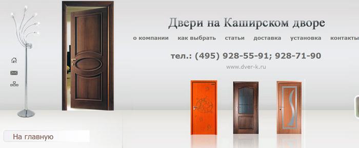 ����� �� ��������� ����� ������������ ����� ������ ��������,/1394247736_dveri_1 (700x289, 116Kb)