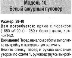 bel-pulovv1 (239x191, 43Kb)