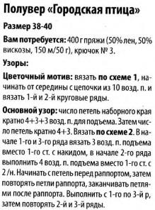 pulovv1 (219x296, 69Kb)
