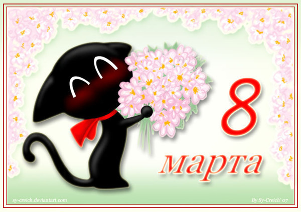 8 марта! (600x423, 84Kb)