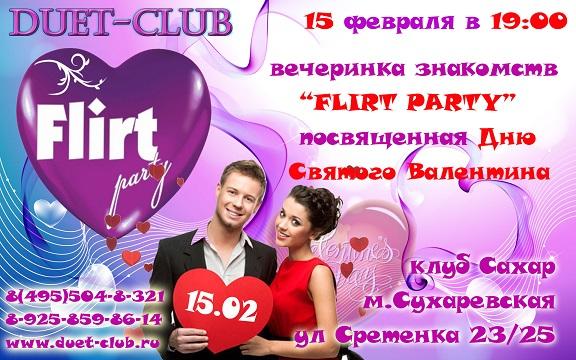 1392283640_flirt_pati3 (576x360, 143Kb)