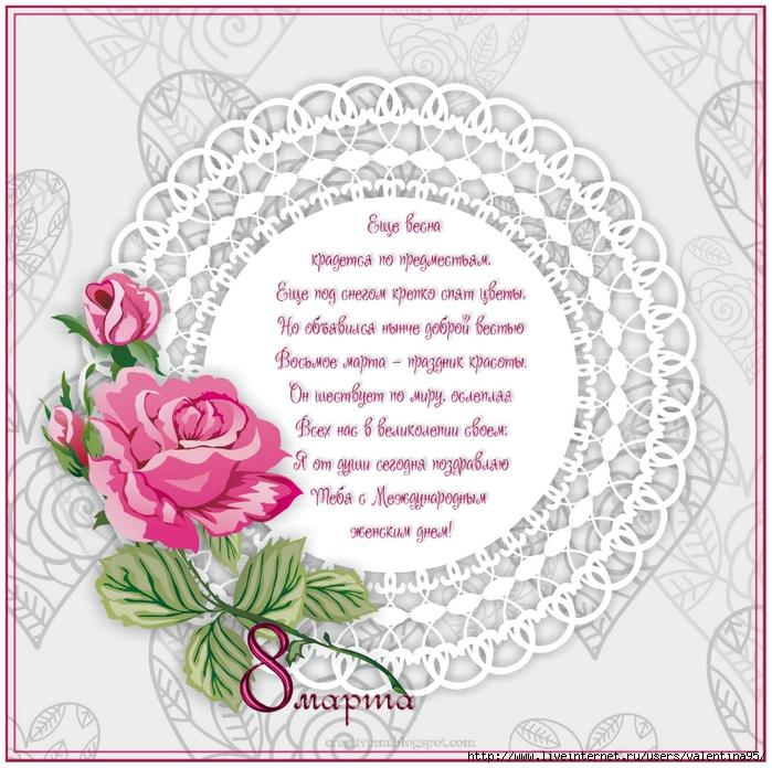 открытка с 8 марта_поздравление в стихах_8 марта (700x696, 334Kb)