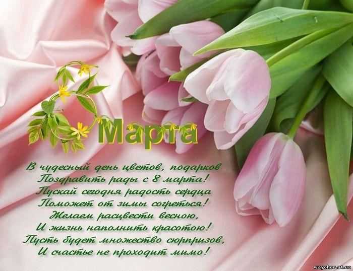 4696211_otkrytka_8_marta (700x538, 65Kb)