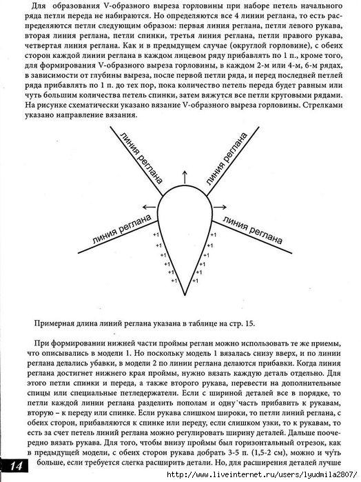 1-14вяжем-сами2-2014 (524x700, 241Kb)
